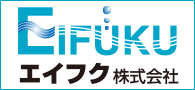 エイフク株式会社