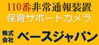 株式会社ベースジャパン