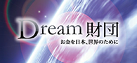 Dream財団